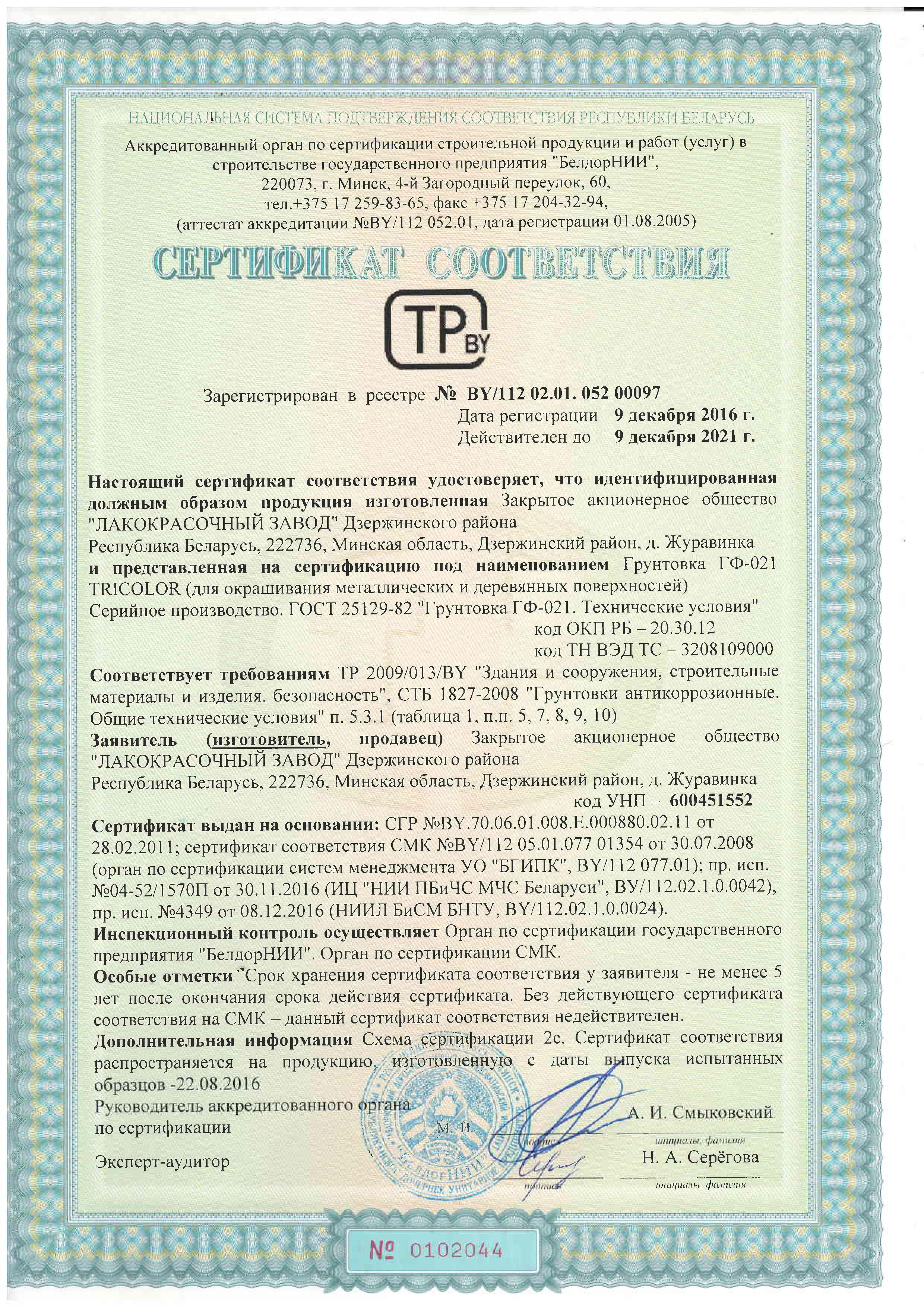 Сертификаты на грунтовку гф-021 гост 25129-82 сертификация пп